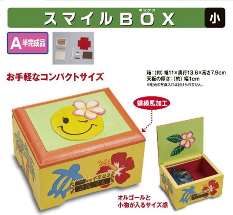 スマイルBOX 小